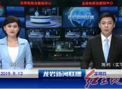 2019年9月12日龙岩新闻联播
