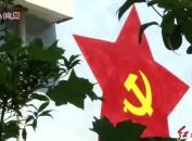 红色足迹寻初心 牢记使命跟党走