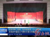 """龙岩市第二医院""""妙手谱华章·仁心颂祖国""""庆祝新中国成立70周年大型文艺晚会"""