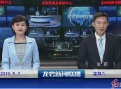 2019年9月7日龙岩新闻联播