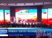 """市侨联举办""""壮丽70年·侨心向祖国""""文艺汇演"""