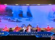 漳平:金融系统举办庆祝中华人民共和国成立70周年职工文艺汇演