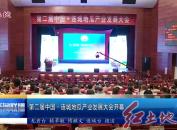 第二屆中國·連城地瓜產業發展大會開幕