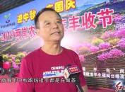 漳平:两岸情浓 共迎中秋庆国庆