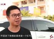 ETC闽通卡申办业务火热进行