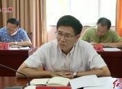 五届市政协第二十四次主席会议召开