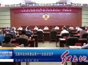 五屆市政協常委會第十一次會議召開