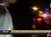 酒后高速路騎車涉嫌危險駕駛被查獲
