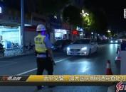 武平交警:加大国庆期间酒驾查处力度