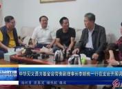 中华见义勇为基金会常务副理事长李顺桃一行在龙岩开展调研慰问