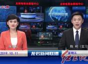 2019年10月11日龙岩新闻联播