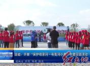 """连城:开展""""保护母亲河·有我河小禹""""主题实践活动"""