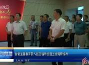 省委主題教育第八巡回指導組到上杭調研指導
