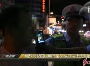 新羅交警國慶期間全天候開展違法整治行動