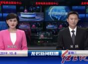 2019年10月8日龙岩新闻联播