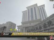 龍巖市人民檢察院召開機關內設機構改革動員部署會