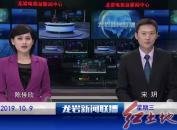 2019年10月9日龙岩新闻联播