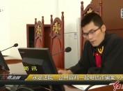 永定法院:公開宣判一起電信詐騙案 9人獲刑