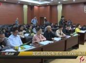 龍巖法院發布生態司法保護狀況