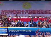 龙岩学院举办第十六届田径运动会