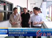 原信息產業部副部長、原中國電子科技集團黨組書記、首任總經理呂新奎到我市調研軍民融合發展工作
