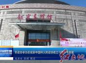 市政協舉辦慶祝新中國和人民政協成立70周年書畫展