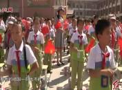 我市各相关中小学开展庆祝新中国成立70周年主题活动