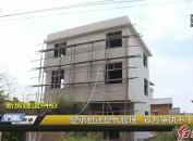 新房建造糾紛