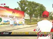 """龙岩市中心血站:""""爱的礼赞·祝福祖国""""龙津湖健步走活动"""
