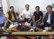 中華見義勇為基金會領導一行在龍巖開展調研慰問