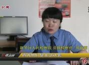 新羅檢察:落實認罪認罰從寬制度