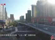 2019年10月27日新闻直通车