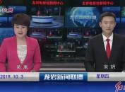 2019年10月3日龙岩新闻联播