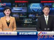 2019年10月12日龙岩新闻联播