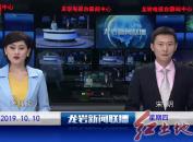 2019年10月10日龙岩新闻联播