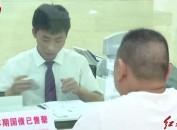 恒豐銀行龍巖分行打擊治理電信網絡 違法犯罪在行動