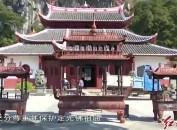 武平加快推進定光祖廟旅游開發項目