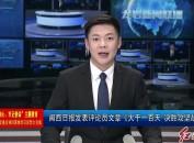 闽西日报发表评论员文章《大干一百天 决胜攻坚战》