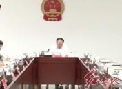 市五屆人大常委會第四十次主任會議召開