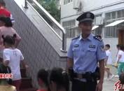 持續推進幼兒園安全防范工作
