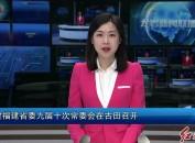 民建福建省委九屆十次常委會在古田召開