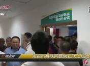 龙岩市互联网医院正式上线运行