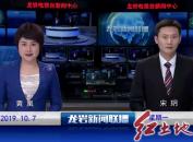 2019年10月7日龙岩新闻联播