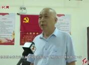 黄曹平:竭力推进城市基层党建 服务社区群众