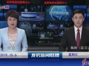 2019年10月6日龙岩新闻联播