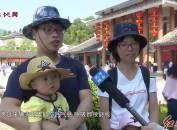 武平梁野山景区:国庆假期新增项目 提升5A景区工程建设引游人