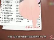 漫画《工伤保险条例》(十八)
