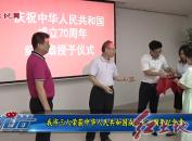 我市三人荣获中华人民共和国成立七十周年纪念章