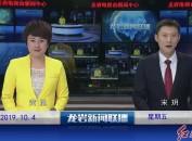 2019年10月4日龙岩新闻联播