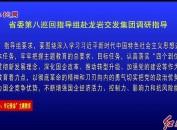 省委第八巡回指導組赴龍巖交發集團調研指導